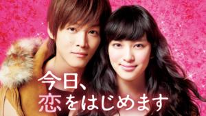 今日、恋をはじめます(映画)無料フル動画配信情報!武井咲&松坂桃李の共演で少女コミックを映画化