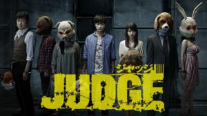 JUDGE/ジャッジ (映画)無料フル動画配信情報!瀬戸康史・有村架純が罪人役に挑戦!