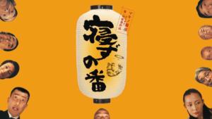 寝ずの番(映画)無料フル動画配信情報!中井貴一主演の艶笑喜劇
