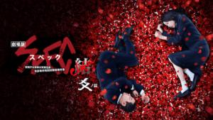 劇場版 SPEC~結(クローズ)~ 爻(コウ)ノ篇(映画)無料フル動画配信情報!