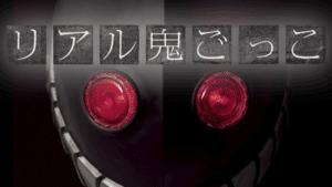 リアル鬼ごっこ(映画)無料フル動画配信情報!捕まれば死刑のサスペンスアクション