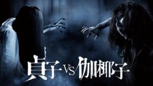 貞子vs伽椰子(映画)無料フル動画配信情報!2大ホラークイーンが激突!