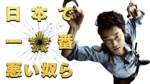 日本で一番悪い奴ら(映画)無料フル動画配信情報!綾野剛が悪徳刑事を熱演