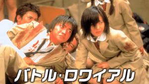 バトル・ロワイアル(映画)無料フル動画配信情報!衝撃のバイオレンスムービー