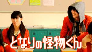 となりの怪物くん (映画)無料フル動画配信情報!土屋太鳳&菅田将暉共演によるラブコメディ
