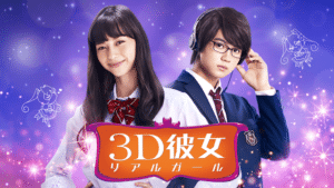 3D彼女 リアルガール (映画)無料フル動画配信情報!中条あやみ&佐野勇斗共演のラブコメディ