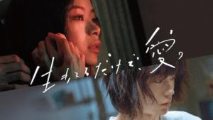 生きてるだけで、愛。(映画)無料フル動画配信情報!趣里・菅田将暉共演のラブストーリー