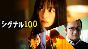 シグナル100(映画)無料フル動画配信情報!橋本環奈主演の学園バイオレンススリラー